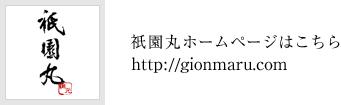 祇園丸ホームページはこちら
